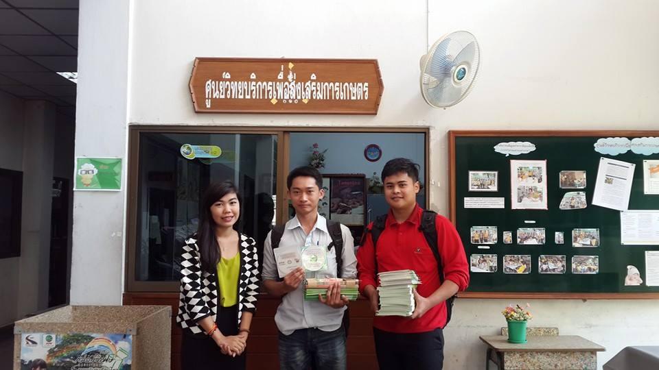 สำนักงานเกษตรกรุงเทพมหานคร ขอรับสื่อเอกสาร จำนวน 300 เล่ม/แผ่น สื่อวีดิทัศน์ จำนวน 4 แผ่น เมื่อวันที