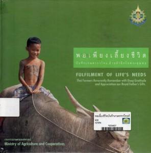 พอเพียงเลี้ยงชีวิต บันทึกเกษตรกรไทยด้วยสำนึกในพระคุณพ่อ