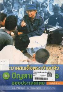 พระบาทสมเด็จพระเจ้าอยู่หัวกับปัญหาเศรษฐกิจของประเทศไทย