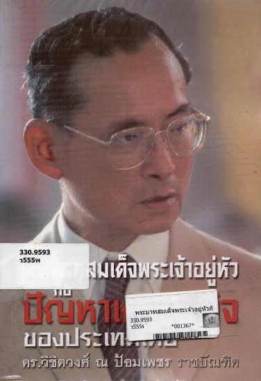 พระบาทสมเด็จพระเจ้าอยู่หัวกับปัญหาเศรษฐกิจพอเพียงของประเทศไทย