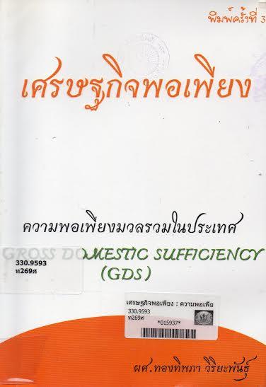 เศรษฐกิจพอเพียง : ความพอเพียงมวลรวมในประเทศ = Gross Domestic Sufficiency (GDS)