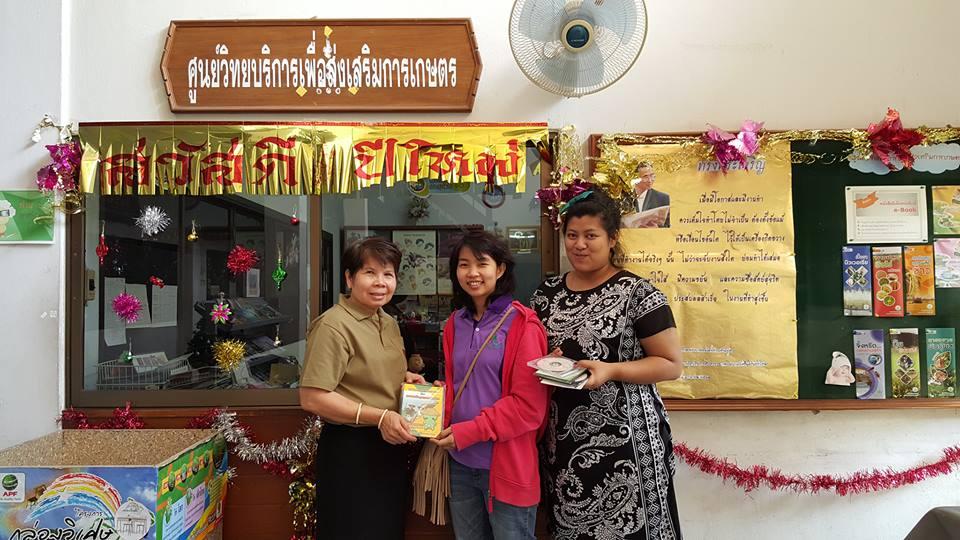 สำนักงานเกษตรพื้นที่กรุงเทพมหานคร ขอรับสื่อเอกสารจำนวน 450 เล่ม/แผ่น สำหรับใช้อบรมให้ความรู้เกษตรกรต
