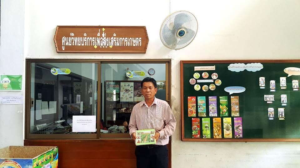ศูนย์ส่งเสริมและพัฒนาอาชีพการเกษตร จังหวัดชลบุรี