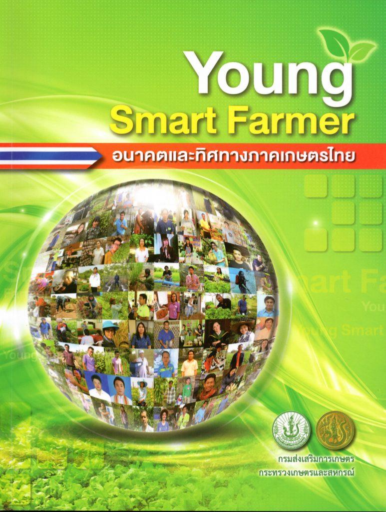 Young Smart Farmer อนาคตและทิศทางภาคเกษตรไทย