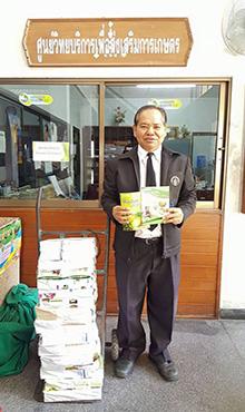 สำนักงานเกษตรอำเภอท่าม่วง จังหวัดกาญจนบุรี