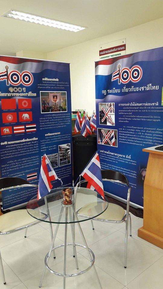 ๑๐๐ ปี พัฒนาการของธงชาติไทย