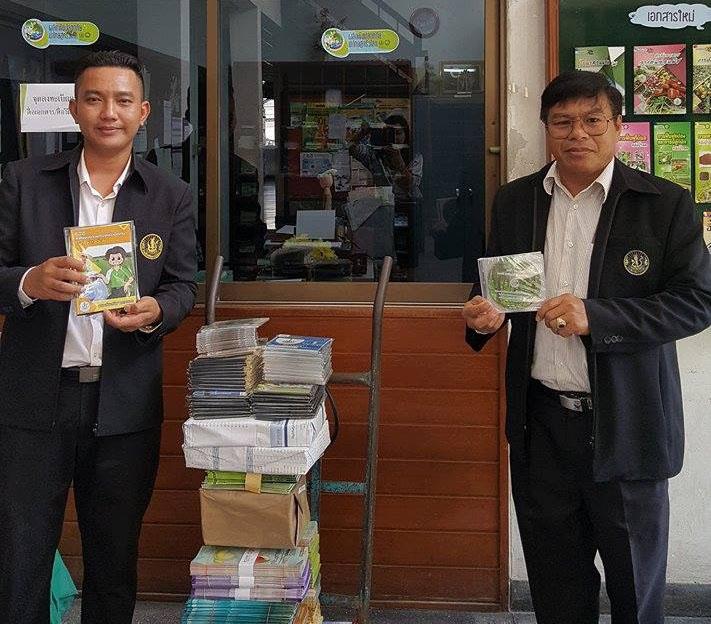 สำนักงานเกษตรจังหวัดกาญจนบุรี