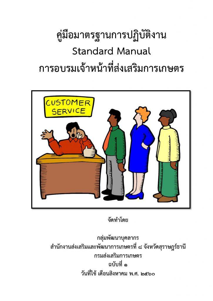 คู่มือมาตรฐานการปฏิบัติงาน Standard Manual