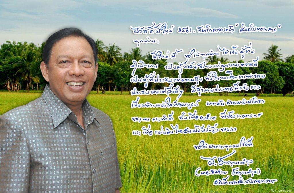อธิบดีกรมส่งเสริมการเกษตรอวยพรปีใหม่