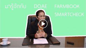 รองอธิบดีกรมส่งเสริมการเกษตรให้สัมภาษณ์เกี่ยวกับแอปพลิเคชัน DOAE FARMBOOK และ DOAE SMARTCHECK