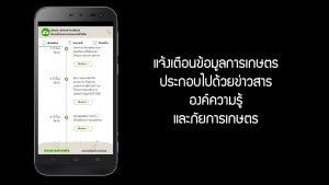 ขั้นตอนการใช้งาน Application Smartcheck