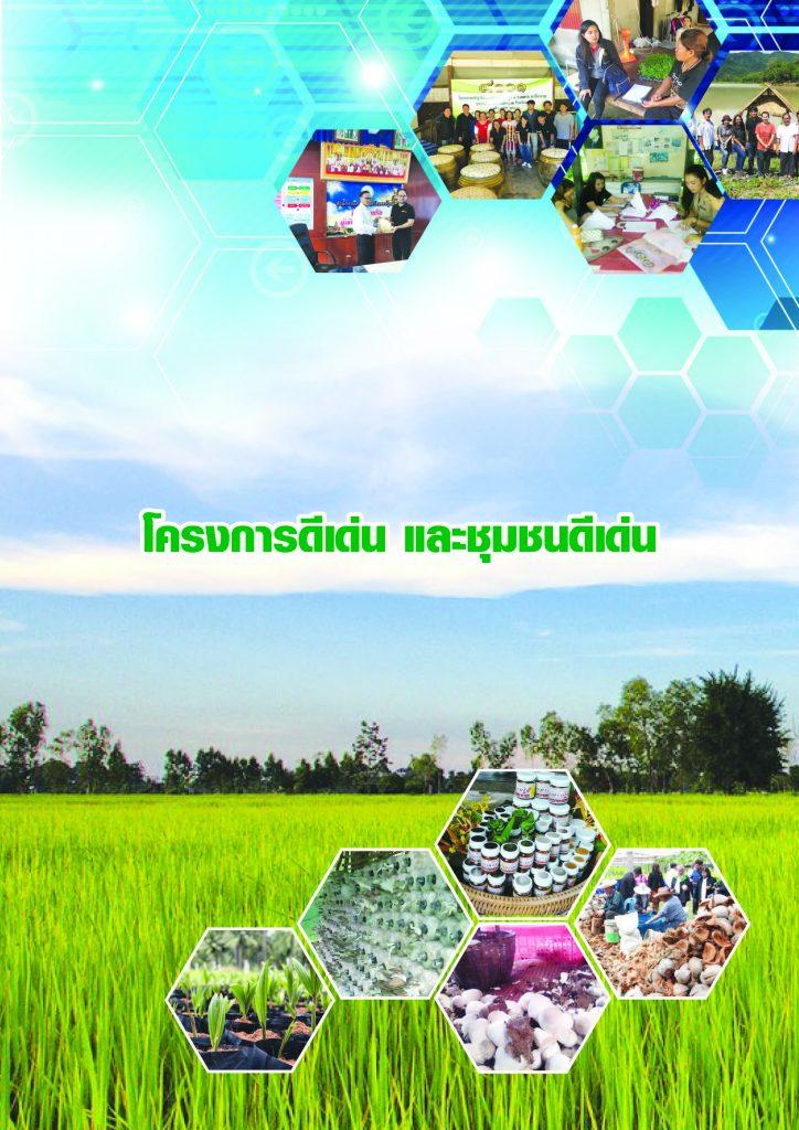 ชุมชนดีเด่นและโครงการดีเด่น ภายใต้โครงการเกษตรยั่งยืน ๑