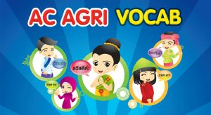 Application AC AGRI VOCAB