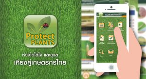 Application Protect Plants เคียงคู่เกษตรกรไทย