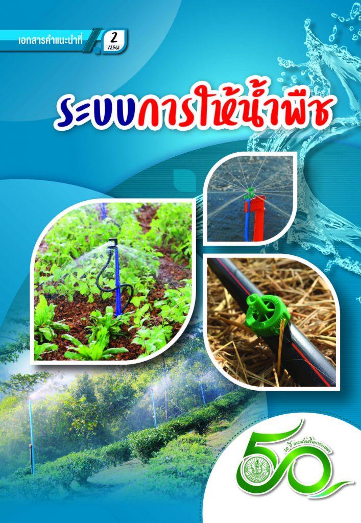 ระบบการให้น้ำพืช