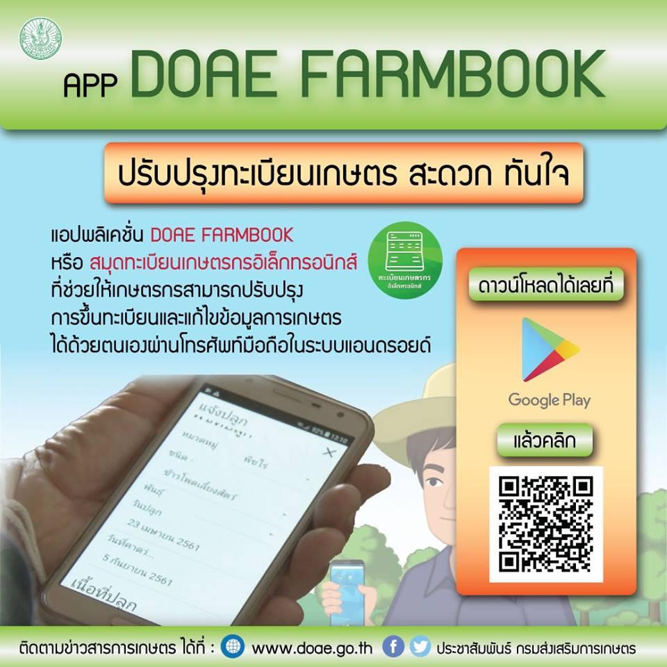 แอป DOAE FARMBOOK