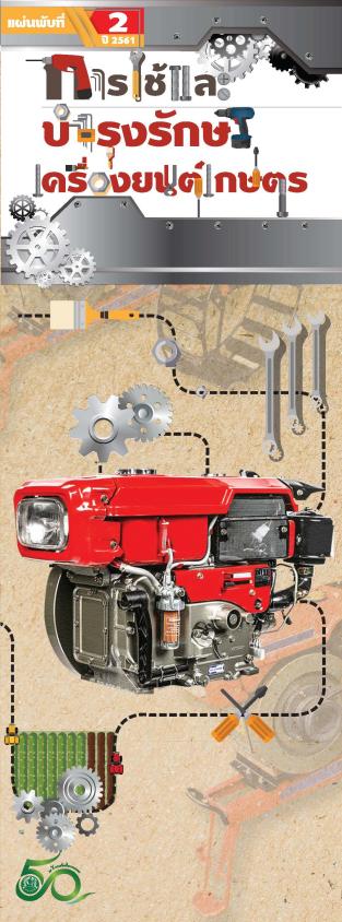 การใช้และบำรุงรักษาเครื่องยนต์เกษตร