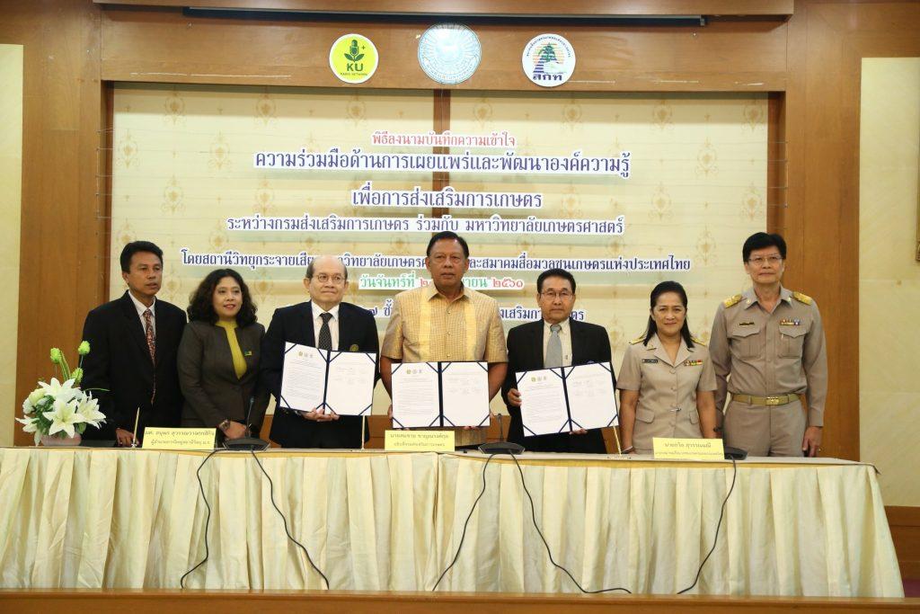 พิธีลงนามบันทึกความเข้าใจร่วมกับสถานีวิทยุกระจายเสียงมหาวิทยาลัยเกษตรศาสตร์ และสมาคมสื่อมวลชนเกษตรแห่งประเทศไทย