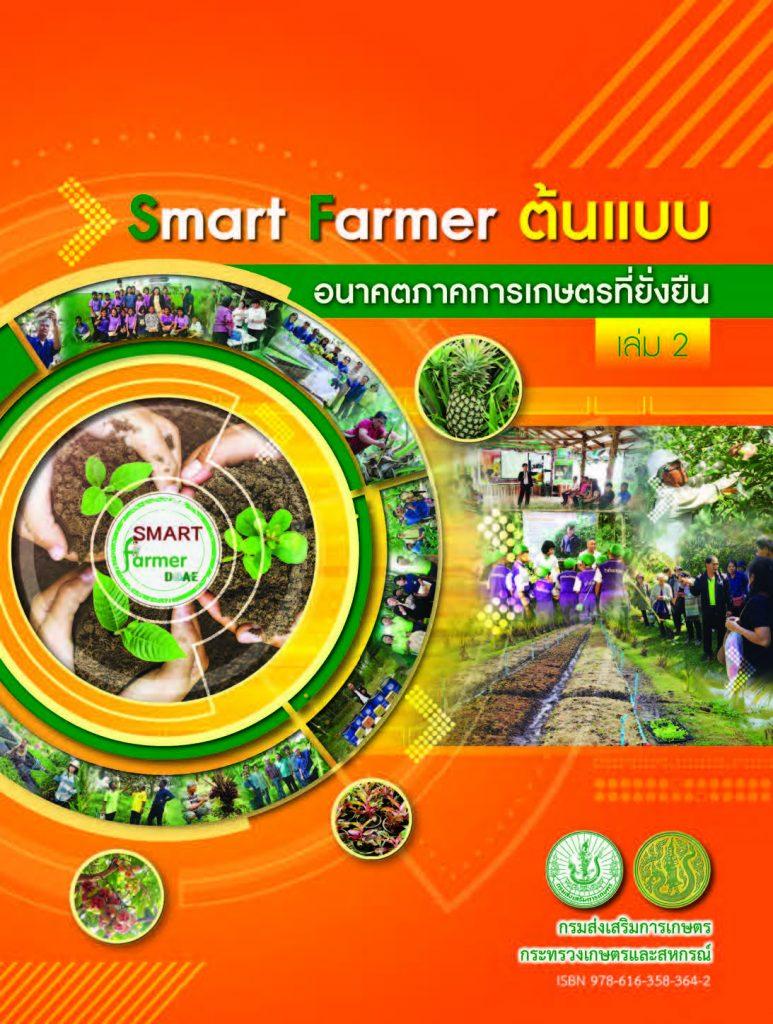 Smart Farmer ต้นแบบ อนาคตภาคการเกษตรที่ยั่งยืน