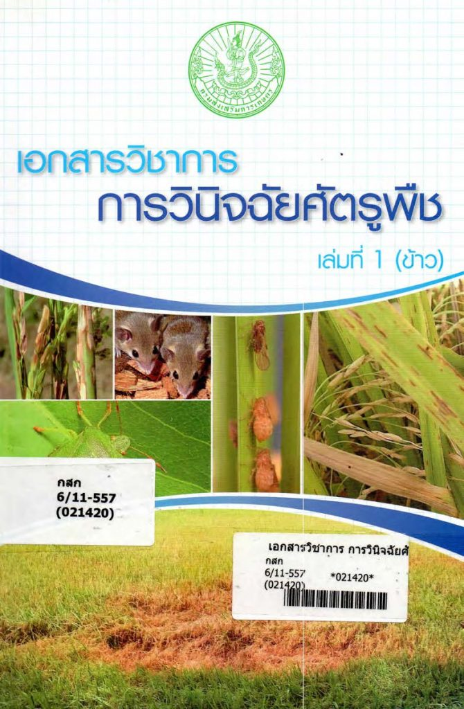 เอกสารวิชาการการวินิจฉัยศัตรูพืช เล่มที่ 1 (ข้าว)