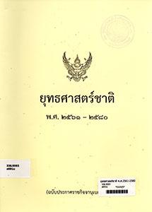 ยุทธศาสตร์ชาติ พ.ศ. 2561-2580
