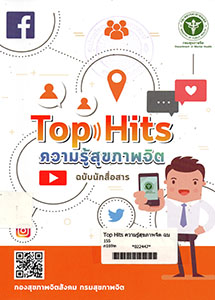 TopHits ความรู้สุขภาพจิต