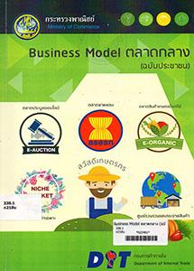 Business Model ตลาดกลาง (ฉบับประชาชน)