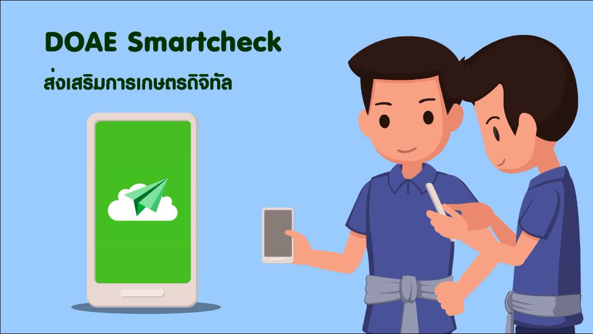 รอบรู้ รอบด้าน การเกษตร : DOAE Smartcheck ส่งเสริมการเกษตรดิจิทัล