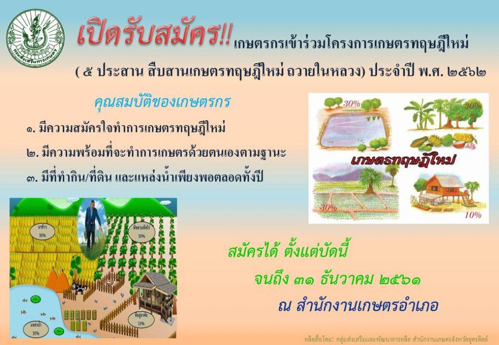 เปิดรับสมัคร!!! เกษตรกรเข้าร่วมโครงการเกษตรทฤษฏีใหม่ ประจำปี พ.ศ. 2562