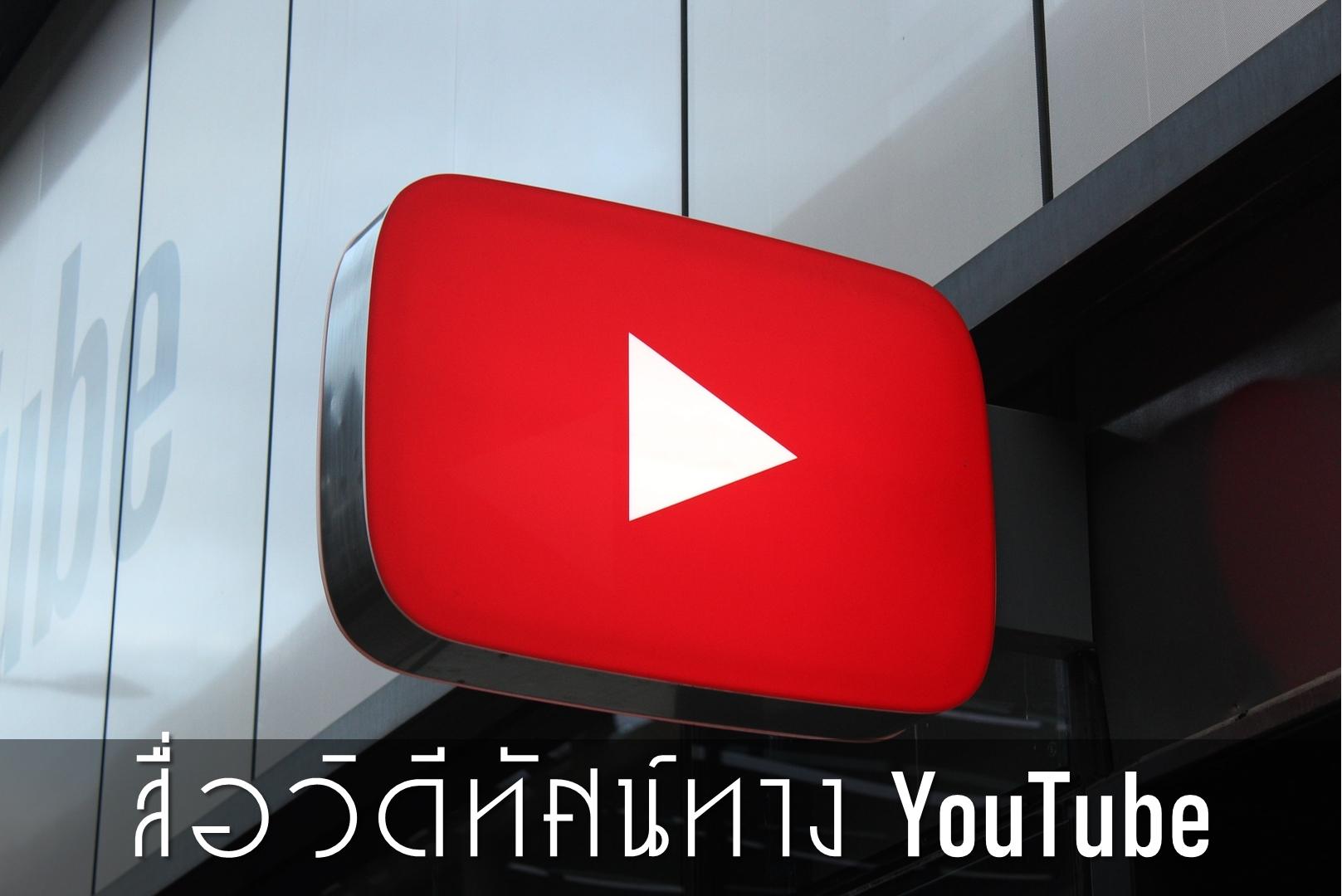 สื่อวิดีทัศน์ทาง YouTube
