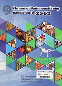สถานการณ์สินค้าเกษตรที่สำคัญและแนวโน้ม ปี 2562