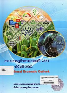 ภาวะเศรษฐกิจการเกษตรปี 2561ฯ