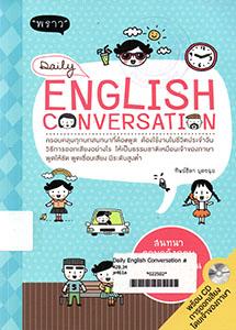 พูดภาษาอังกฤษนอกตำรา Forgetten english Conversation