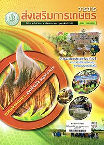 วารสารส่งเสริมการเกษตร