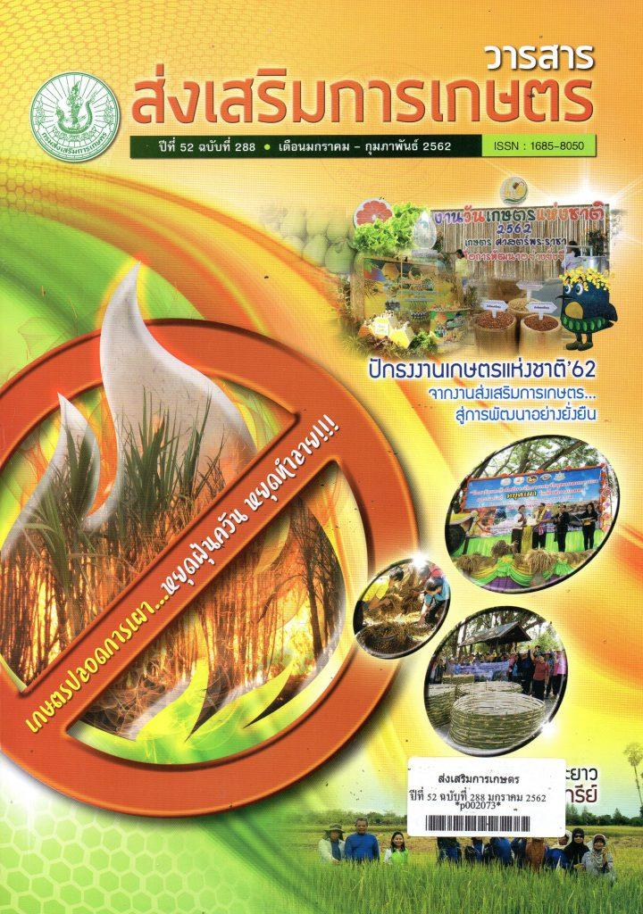 แนะนำหนังสือและวารสารห้องสมุดกรมส่งเสริมการเกษตร