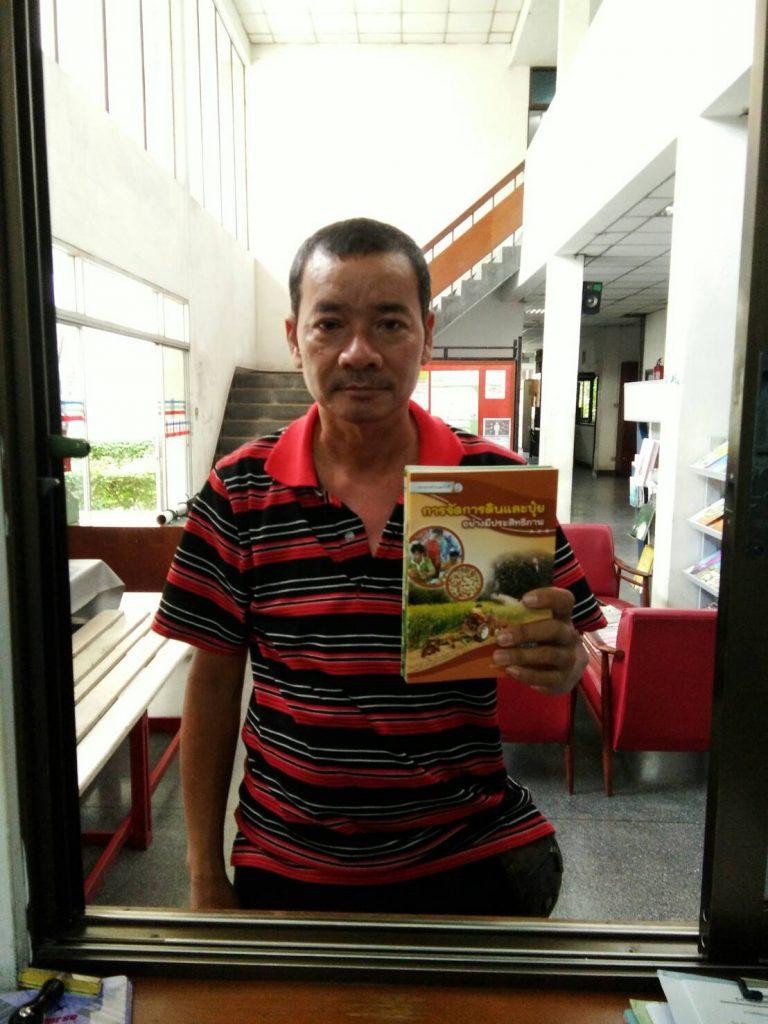 สำนักงานเกษตรอำเภอเมืองลพบุรี