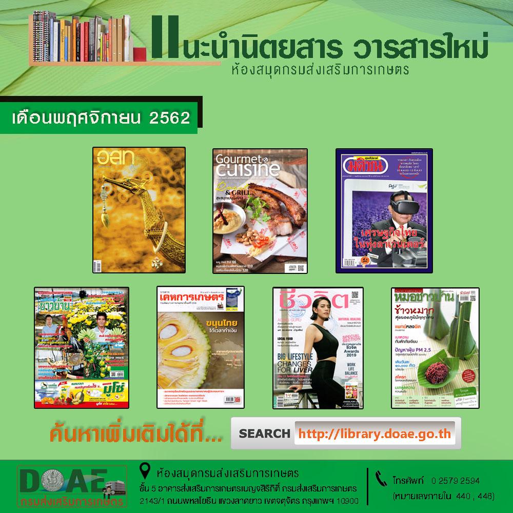 หนังสือเข้าใหม่ ประจำเดือนพฤศจิกายน 2562