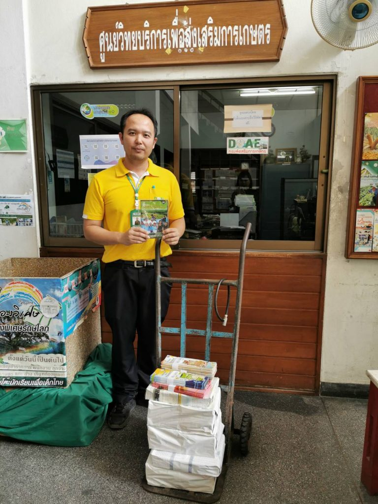 สำนักงานเกษตรพื้นที่ 1 กรุงเทพมหานคร