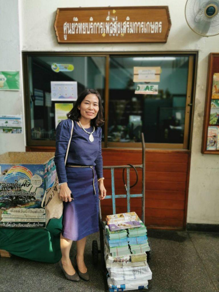 สำนักงานเกษตรอำเภอบางกรวย จังหวัดนนทบุรี