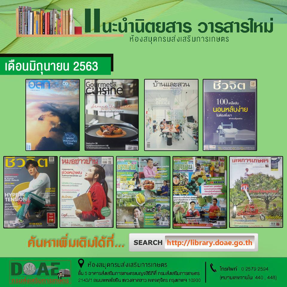 แนะนำนิตยสาร วารสารใหม่ ห้องสมุดกรมส่งเสริมการเกษตร เดือนมิถุนายน 2563