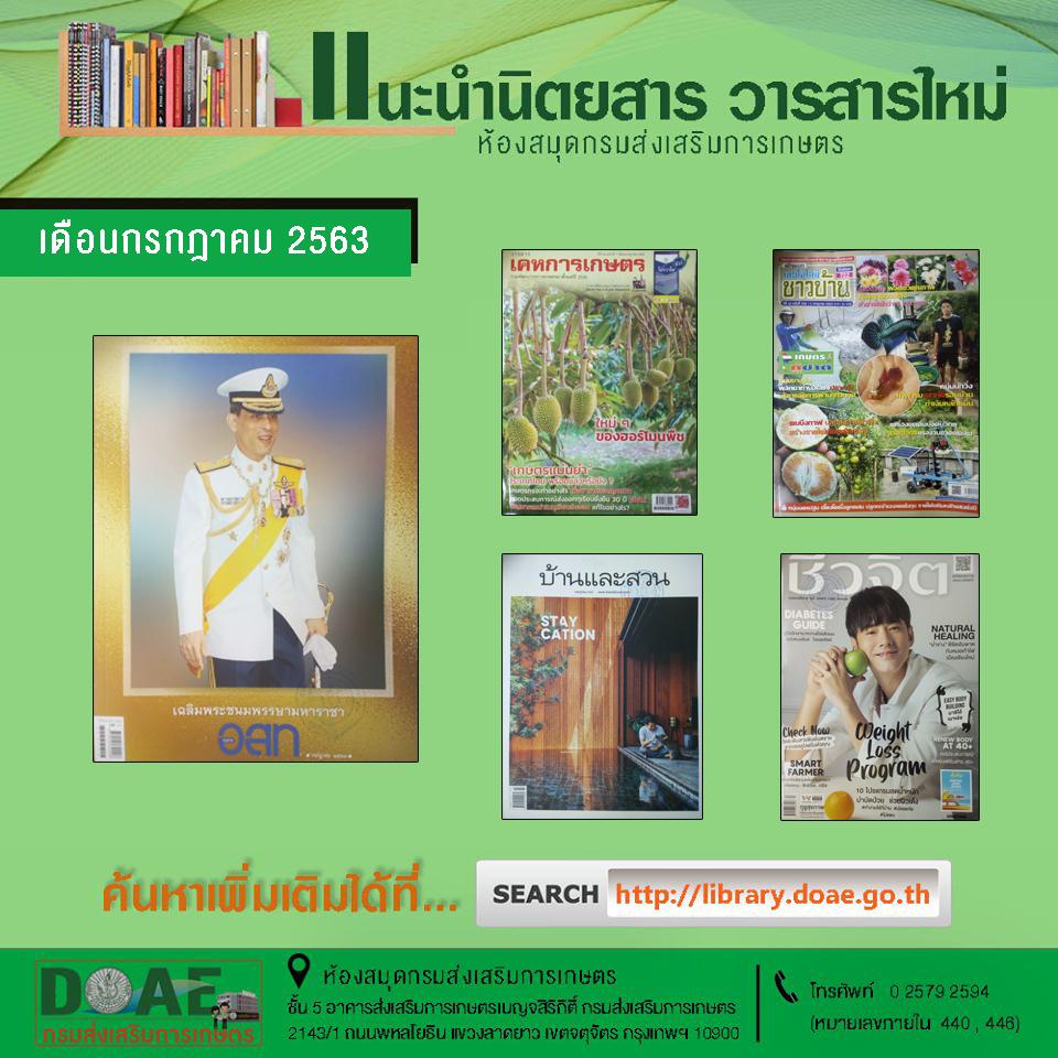 แนะนำนิตยสาร วารสารใหม่ ห้องสมุดกรมส่งเสริมการเกษตร เดือนกรกฎาคม 2563