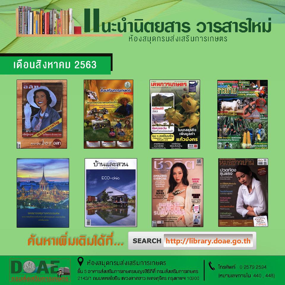 นิตยสาร วารสาร หนังสือเข้าใหม่ ห้องสมุดกรมส่งเสริมการเกษตร ประจำเดือนสิงหาคม 2563