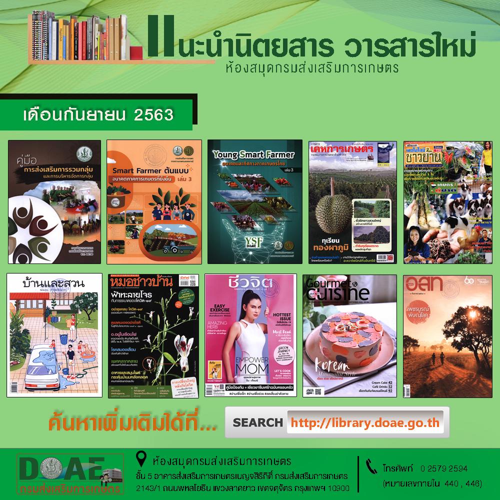 นิตยสาร วารสาร หนังสือเข้าใหม่ ห้องสมุดกรมส่งเสริมการเกษตร ประจำเดือนกันยายน 2563
