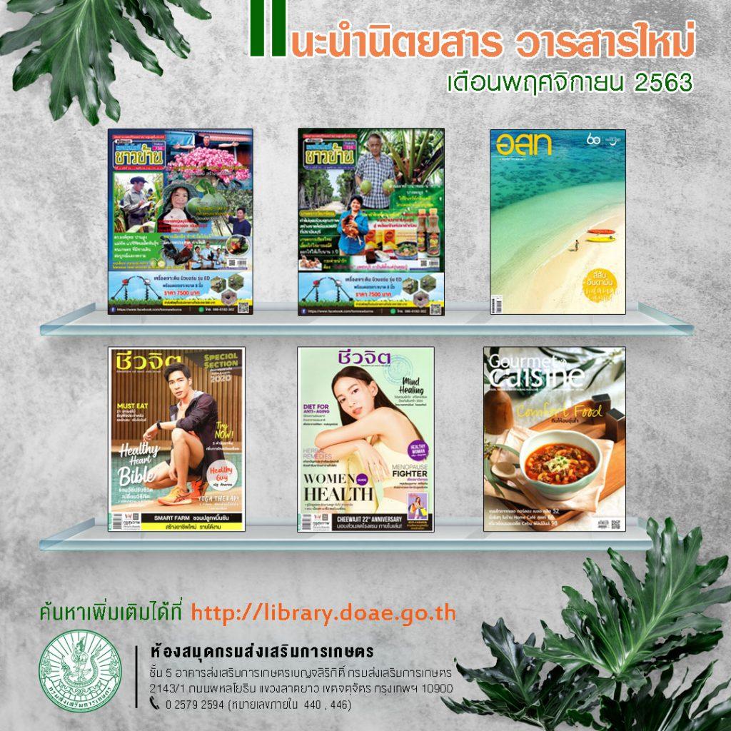 นิตยสาร วารสาร หนังสือเข้าใหม่ ห้องสมุดกรมส่งเสริมการเกษตร ประจำเดือนพฤศจิกายน 2563