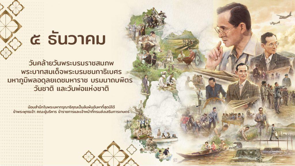 ๕ ธันวาคม วันคล้ายวันพระบรมราชสมภพพระบาทสมเด็จพระบรมชนกาธิเบศร มหาภูมิพลอดุลยเดชมหาราช บรมนาถบพิตร วันชาติ และวันพ่อแห่งชาติ