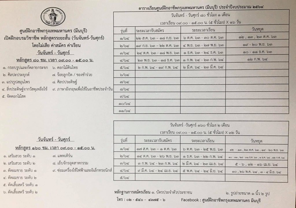 ศูนย์ฝึกอาชีพกรุงเทพมหานคร (มีนบุรี)