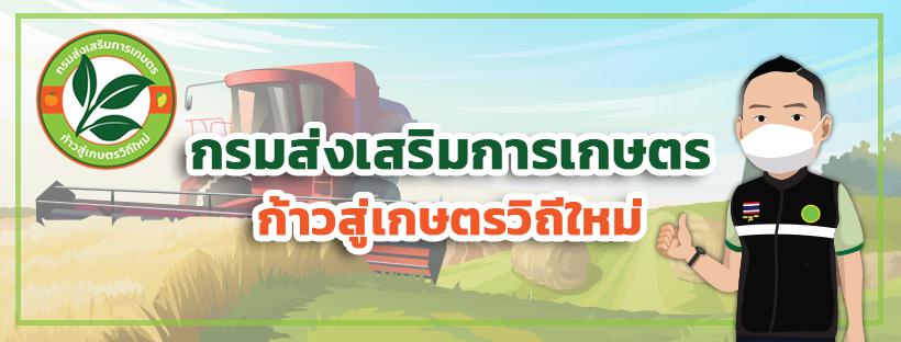 กรมส่งเสริมการเกษตร ก้าวสู่เกษตรวิถีใหม่