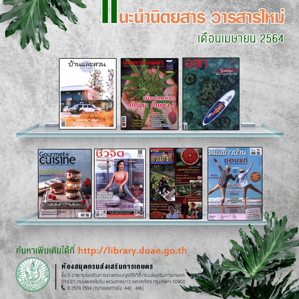 นิตยสาร วารสาร หนังสือเข้าใหม่ ห้องสมุดกรมส่งเสริมการเกษตร ประจำเดือนเมษายน 2564